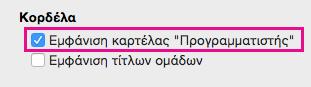 """Στο κάτω μέρος του παραθύρου διαλόγου """"Προβολή"""", επιλέξτε """"Εμφάνιση καρτέλας 'Προγραμματιστής'""""."""