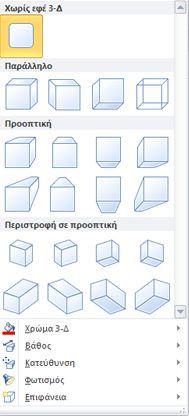 Επιλογές εφέ 3-Δ WordArt στον Publisher 2010