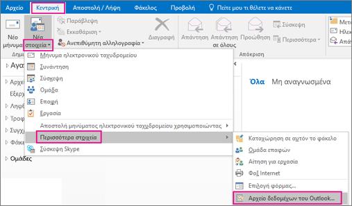 Επιλέξτε Νέα στοιχεία > Περισσότερα στοιχεία > Αρχείο δεδομένων του Outlook.