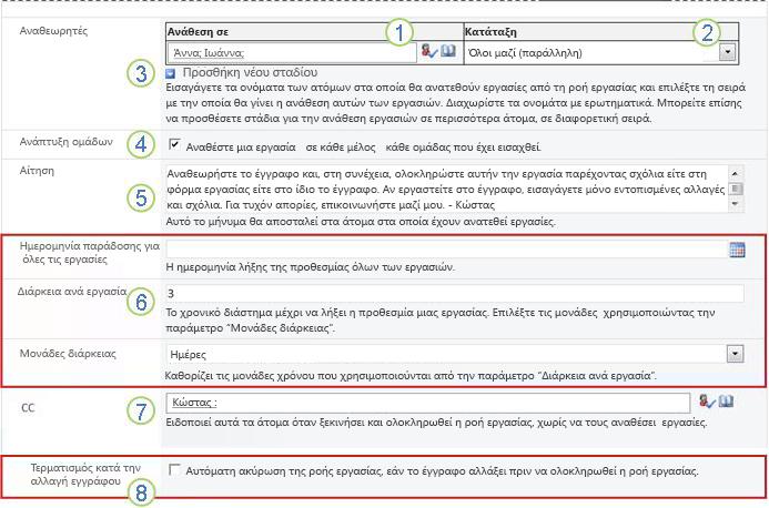 Δεύτερη σελίδα της φόρμας συσχετισμού με αριθμημένες επεξηγήσεις