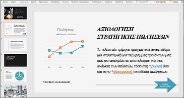 Παρουσίαση με διαφάνεια που περιέχει ένα γράφημα και κείμενο με δύο υπερ-συνδέσεις