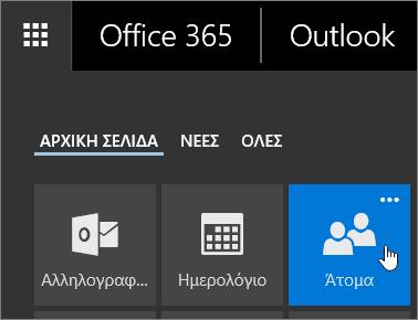 """Στιγμιότυπο οθόνης του δρομέα που βρίσκεται επάνω από το πλακίδιο """"Άτομα"""" στην εκκίνηση εφαρμογών του Office 365."""