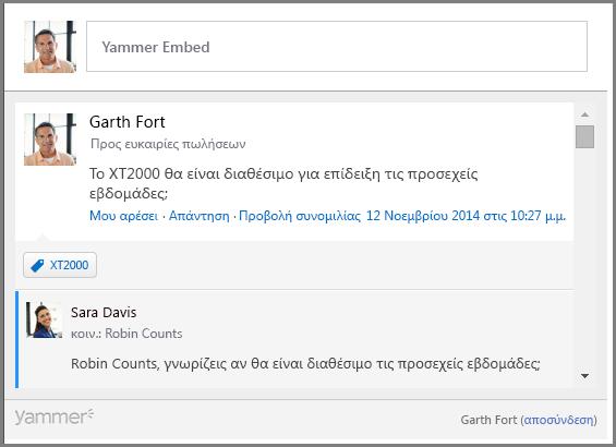 Στιγμιότυπο οθόνης του Yammer Embed