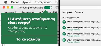 """Κορδέλα του Excel με τη φυσαλίδα """"Αυτόματη Αποθήκευση"""" στην αριστερή πλευρά και μια λίστα του ιστορικού εκδόσεων στη δεξιά πλευρά"""