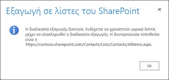 Στιγμιότυπο οθόνης του μηνύματος εξαγωγής σε λίστες του SharePoint με ένα κουμπί OK.