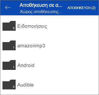 Αποθήκευση αρχείων από το OneDrive