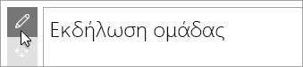 Επεξεργασία τμήματος Web Microsoft Forms.