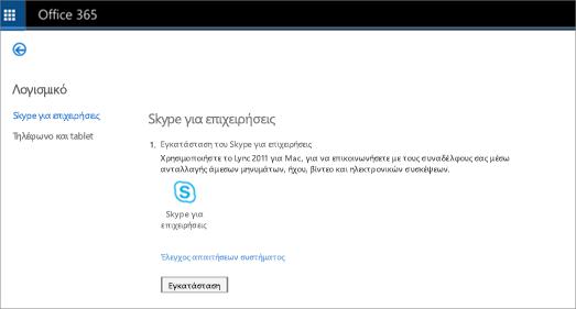 Μια εικόνα της σελίδας εγκατάστασης την οποία θα δείτε εάν έχετε το Πρόγραμμα Skype για επιχειρήσεις Online