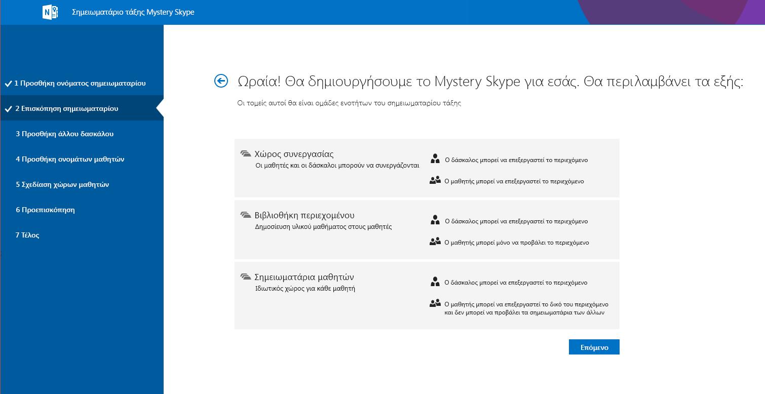 Επισκόπηση του Mystery Skype