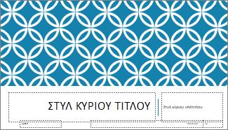 """Διάταξη διαφανειών τίτλου για το θέμα """"Ολοκλήρωμα"""" στο PowerPoint"""