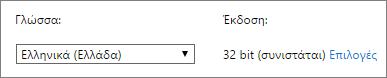"""Στιγμιότυπο που εμφανίζει την επιλογή γλώσσας και, στη συνέχεια, την επιλογή """"Για προχωρημένους"""""""