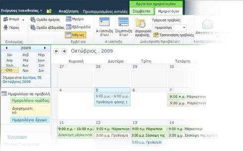 Χρήση πολλαπλών ημερολόγιων στο SharePoint