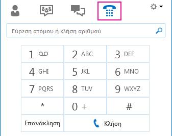 """Στιγμιότυπο οθόνης του εικονιδίου """"Τηλέφωνο"""", όπου εμφανίζεται το πληκτρολόγιο κλήσης που μπορεί να χρησιμοποιηθεί για την πραγματοποίηση κλήσεων"""