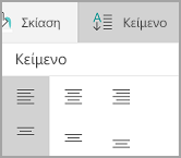 Στοίχιση κειμένου πίνακα Windows Mobile