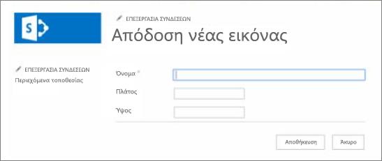 Στιγμιότυπο οθόνης του ονόματος απόδοσης εικόνας