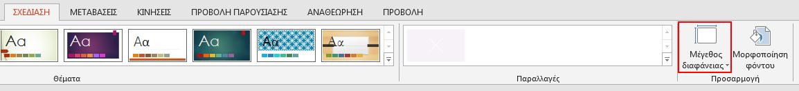 """Στην καρτέλα """"Σχεδίαση"""", στην ομάδα """"Προσαρμογή"""", επιλέξτε """"Μέγεθος διαφάνειας""""."""