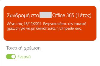 Ελέγξτε τις λεπτομέρειες της συνδρομής σας στο Office 365