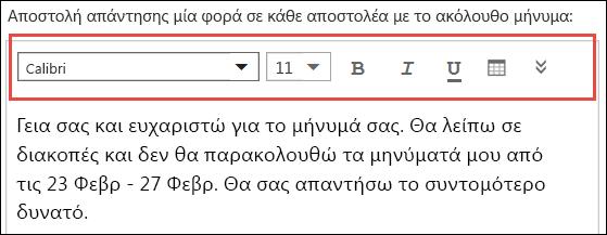 Μήνυμα αυτόματων απαντήσεων στο Outlook στο web