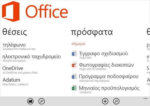 Ενότητα Office