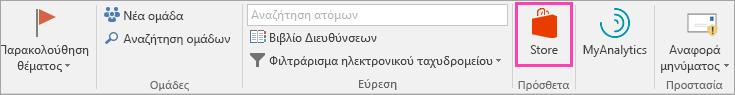 """Ένα στιγμιότυπο οθόνης του κουμπιού """"Αποθήκευση"""""""