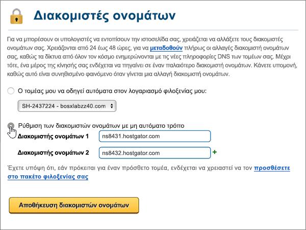 Hostgator-BP-Redelegate-1-5