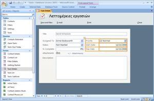 """Το πρότυπο βάσης δεδομένων """"Εργασίες"""" της Access 2007"""