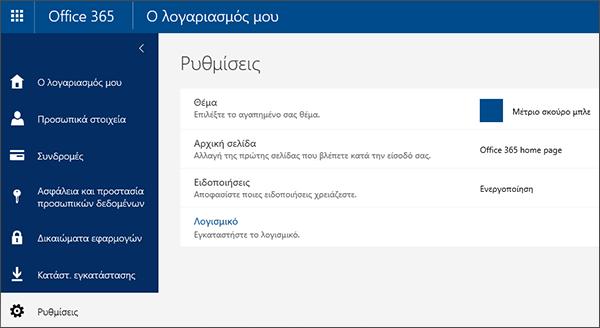 """Σελίδα """"Ρυθμίσεις"""" του Office 365"""