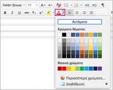 Επιλογέας χρώματος γραμματοσειράς στο Outlook για Mac