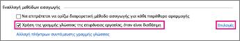 Office 2016 Windows 8 - Εναλλαγή μεθόδων εισαγωγής