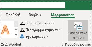 """Κουμπί """"εναλλακτικό κείμενο"""" στην κορδέλα του Excel για Windows"""