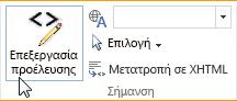 Επεξεργασία προέλευσης σε τοποθεσία Web του SharePoint Online