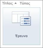 Εικονίδιο του SharePoint 2010 έρευνας