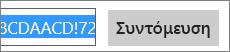 Συντόμευση της διεύθυνσης URL
