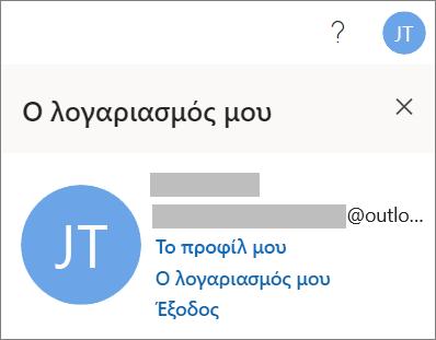 """Εμφανίζει την επιλογή """"Έξοδος"""" στο Office για web"""