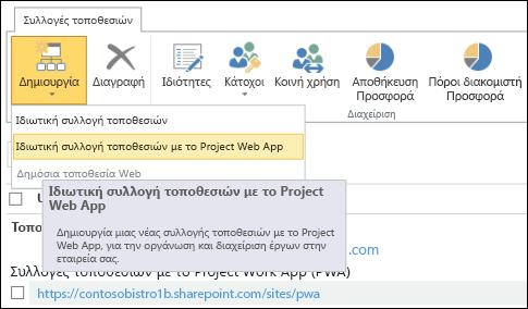 Δημιουργία > Ιδιωτική συλλογή τοποθεσιών με το Project Web App