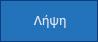 Επιλέξτε αυτό το κουμπί για να λάβετε τον Βοηθό υποστήριξης και αποκατάστασης του Office 365