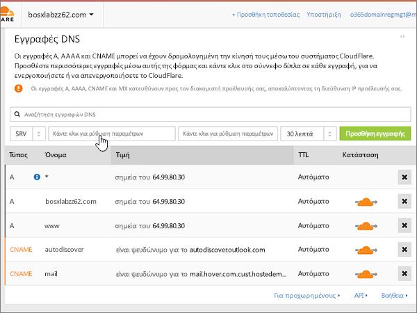 Cloudflare-BP-ρύθμιση παραμέτρων-5-2