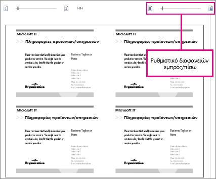 Ρυθμιστικό της προεπισκόπησης εκτύπωσης που εμφανίζει ταυτόχρονα το εμπρός και το πίσω μέρος της δημοσίευσής σας, για να δείτε αν ευθυγραμμίζονται σωστά.