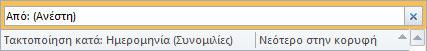 """Η Άμεση αναζήτηση με κριτήρια αναζήτησης """"Από"""""""