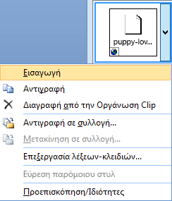 """Για να εισαγάγετε μια εικόνα, κάντε δεξί κλικ σε μια εικόνα μικρογραφίας και επιλέξτε """"Εισαγωγή""""."""