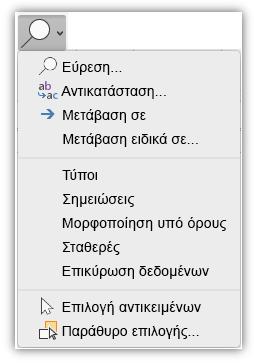 """Στιγμιότυπο οθόνης που εμφανίζει το μενού """"Εύρεση και επιλογή"""", το οποίο έχει προστεθεί στην """"Κεντρική"""" καρτέλα της κορδέλας."""