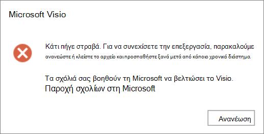 Στιγμιότυπο οθόνης με κάποιο σφάλμα Παρουσιάστηκε σφάλμα κατά την επεξεργασία ενός αρχείου στο Visio