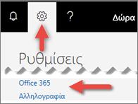 """Μια εικόνα που δείχνει πού να κάνετε κλικ στην επιλογή """"Ρυθμίσεις""""."""