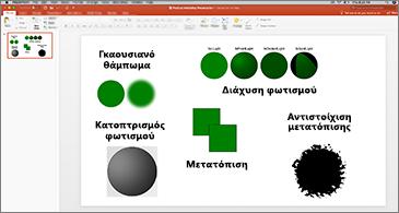 Διαφάνεια με παραδείγματα φίλτρων SVG