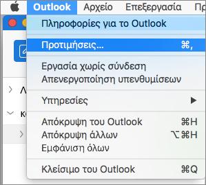 """Μενού Outlook με επισημασμένη την επιλογή """"Προτιμήσεις"""""""