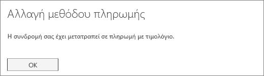 Στιγμιότυπο οθόνης από την ειδοποίηση επιβεβαίωσης που εμφανίζεται μετά την αλλαγή της πληρωμής σας σε πληρωμή με τιμολόγιο.