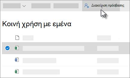 """Στιγμιότυπο οθόνης του κουμπιού """"διαχείριση πρόσβασης"""" στην προβολή """"κοινή χρήση με εμένα"""" στο OneDrive για επιχείρηση"""