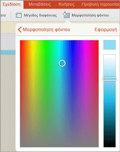 Χρώματα φόντου προσαρμοσμένο