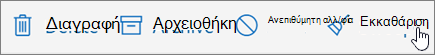 Στιγμιότυπο οθόνης εμφανίζει την επιλογή Εκκαθάριση επιλεγμένο στη γραμμή εργαλείων ηλεκτρονικού ταχυδρομείου.