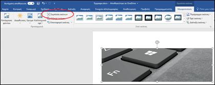 """Κουμπί """"Συμπίεση εικόνας"""" στην ομάδα """"Προσαρμογή"""" της καρτέλας """"Εργαλεία εικόνας/Μορφοποίηση"""""""
